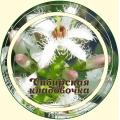 Трифоль (Вахта)