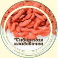 Ягода годжи (волчья ягода)