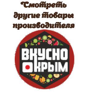 Вкусно Крым