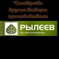 Рылеев А.Л.
