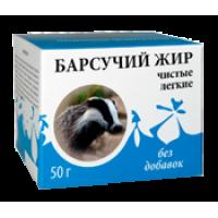 Барсучий жир без добавок - Чистые легкие (АБП) 50 гр