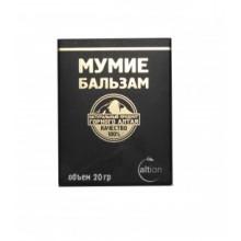 Мумие 20 гр