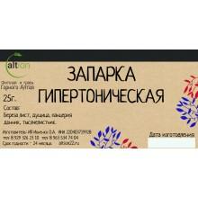 Запарка Гипертония 25 гр