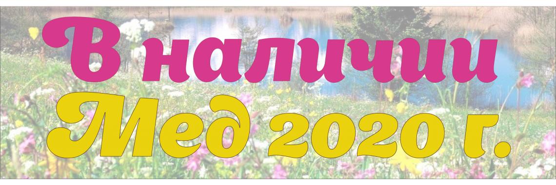 Мед 2020