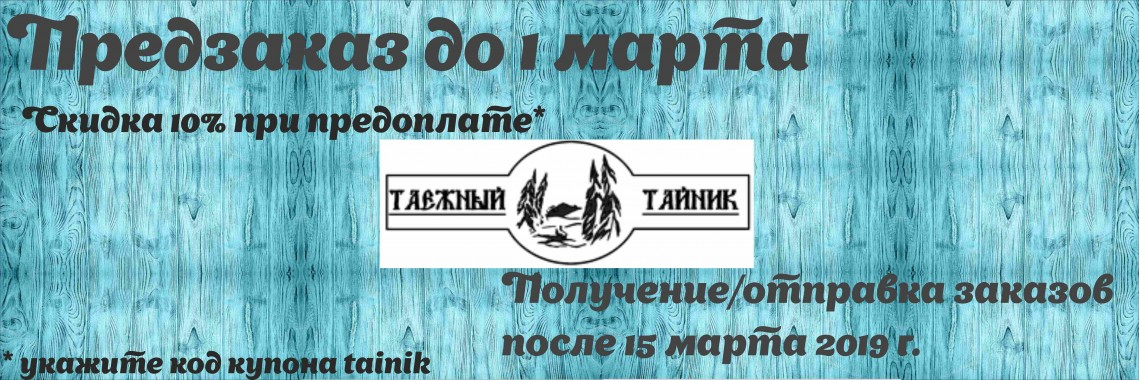 Предзказ_Тайник