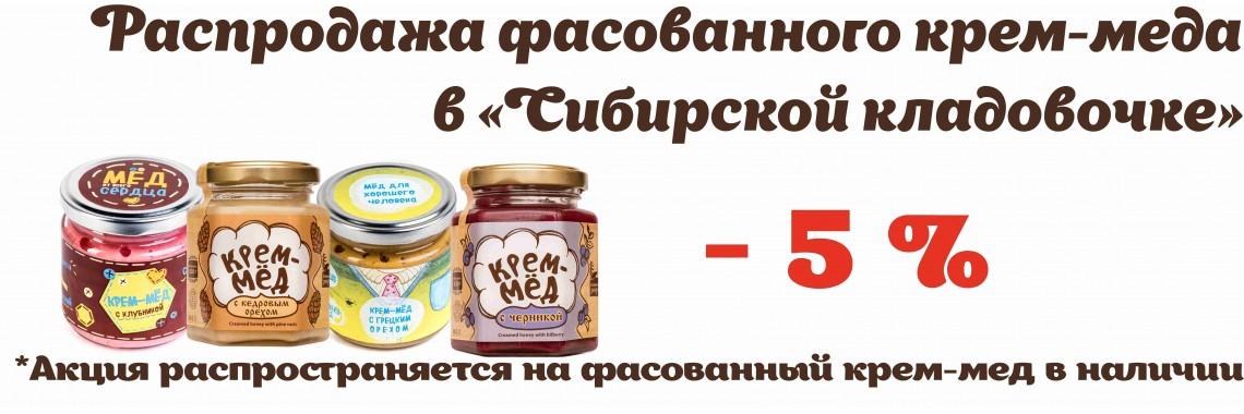 Крем мед распродажа