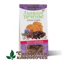 Льняное печенье Курага и изюм БЕЗ САХАРА (Живые снеки) 60 гр