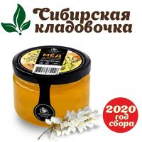 Мёд акациевый (Алтай) 250 гр 2020 год сбора