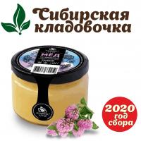 Мёд горный (Алтай) 250 гр 2020 год сбора