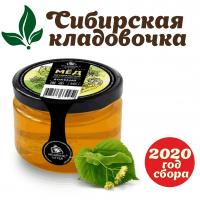 Мёд липовый (Алтай) 250 гр 2020 год сбора