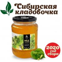 Мёд липовый (Алтай) 900 гр 2020 год сбора