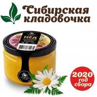 Мёд луговой (Алтай) 250 гр 2020 год сбора
