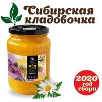 Мёд луговой (Алтай) 900 гр 2020 год сбора