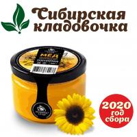 Мёд подсолнечниковый (Алтай) 250 гр 2020 год сбора