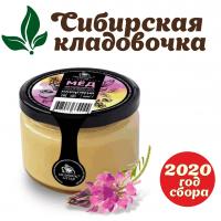 Мёд эспарцетовый (Алтай) 250 гр 2020 год сбора