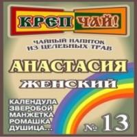Фитосбор Крепчай Анастасия 200 гр