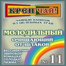 Сбор Крепчай 11 МОЛОДИЛЬНЫЙ 200 гр