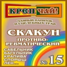 Сбор Крепчай 15 СКАКУН 200 гр
