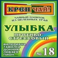 Фитосбор Крепчай Улыбка 200 гр
