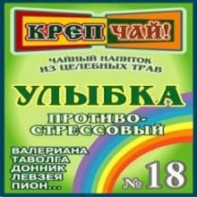 Сбор Крепчай 18 УЛЫБКА 200 гр
