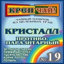 Сбор Крепчай 19 КРИСТАЛЛ 200 гр
