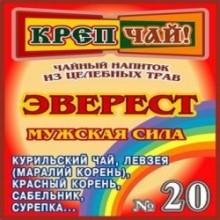 Сбор Крепчай 20 ЭВЕРЕСТ 200 гр