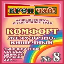 Сбор Крепчай 8 КОМФОРТ 200 гр