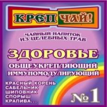Сбор Крепчай 1 ЗДОРОВЬЕ 200 гр