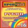 Сбор Крепчай Рубин 200 гр
