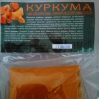 Куркума-чай 50 гр