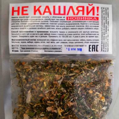 Фитосбор Не кашляй 50 гр