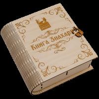 Книга Знахаря, шкатулка