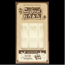 БЕЛЫЙ шоколад классический 100 г Сибирский Клад