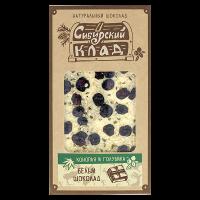 БЕЛЫЙ шоколад конопля и голубика 30 г Сибирский Клад