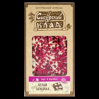 БЕЛЫЙ шоколад мак и малина 30 г Сибирский Клад