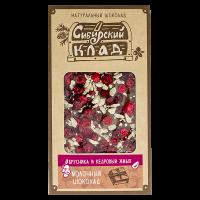 МОЛОЧНЫЙ шоколад брусника и жмых кедрового ореха 30 г Сибирский Клад