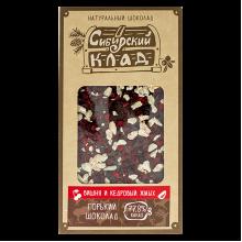 ГОРЬКИЙ шоколад вишня и жмых кедрового ореха 30 г Сибирский Клад
