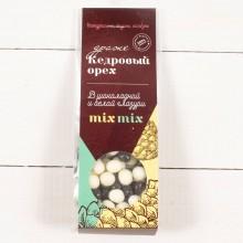 Кедровое драже в шоколадной и белой глазури (Солнечная Сибирь) 100 гр