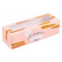 Коробочка для макарун  Сладкое послание  18 х 5,5 х 5,5 см