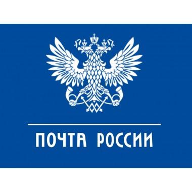 Доставка Почтой России 1 класс, Холмск, плата за наложенный платеж